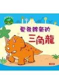 愛發脾氣的三角龍(附CD)(珍藏版) 小恐龍繪本