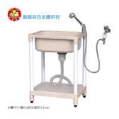 中型洗衣水槽(附二段蓮蓬頭組) F62-B