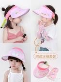 防曬帽兒童遮陽帽夏季薄款空頂男女童帽子嬰兒涼帽寶寶防曬帽公主太陽帽618購