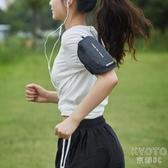 反光跑步手機臂包 運動手臂包蘋果男女通用臂套臂袋手華為腕包 京都3C