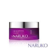 NARUKO牛爾【任2件55折】頂級魯冰花凍齡青春晚安凍膜EX(原價$559)
