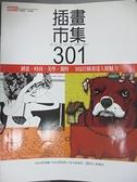 【書寶二手書T7/設計_FPE】插畫市集301_三采編輯部