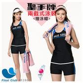 聖手牌 兩截式泳裝 運動基本款 寬版背心短褲 A92867