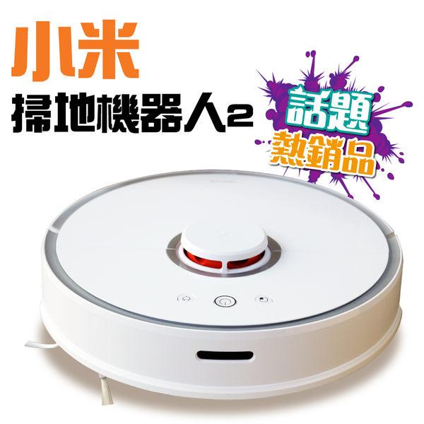 米家小米石頭掃地拖地二合一機器人(小米掃地機器人2)