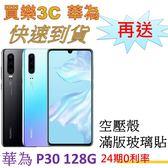 華為 HUAWEI P30 手機 8G/128G,送 空壓殼+滿版玻璃保護貼,24期0利率 華為
