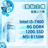 套裝電腦主機 龍騰之刃機 桌上型電腦 (Intel i5-7400/8G/120G/B150M BAZOOKA)