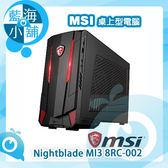MSI 微星 Nightblade MI3 8RC-002 電競桌上型電腦(i7-8700/1060-8G/8G DDR4/雙碟)