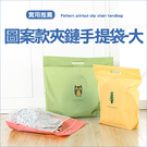 圖案印花夾鏈手提袋(大) 櫥櫃 收納 防塵 懸掛 包包 衣物 分類 整潔 居家【L190】米菈生活館
