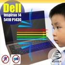 ® Ezstick DELL Inspiron 14 5410 P143G 防藍光螢幕貼 抗藍光 (可選鏡面或霧面)