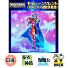 預購9月 聖鬥士 聖衣神話EX 海魔女 ...