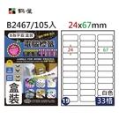 鶴屋#19 B2467 三用電腦標籤 33格 105張/盒 白色/24x67mm