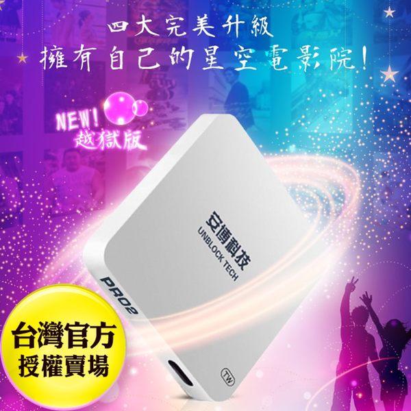 2019安博盒子UPRO2 4K越獄版