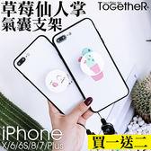 ToGetheR+【ATG162】iPhoneX/8/8Plus/iPhone6Plus/iPhone7/iPhone7Plus 小清新草莓仙人掌氣囊支架手機殼(二款)