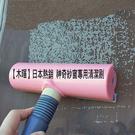 【木暉】日本熱銷神奇紗窗專用清潔刷   ...