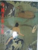 【書寶二手書T5/藝術_DX7】中國美術全集繪畫編(5)元代繪畫_附殼