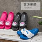 拖鞋 / 外出拖【Kitty寬版拖鞋-兩色可選】三麗鷗正版授權  戀家小舖台灣製MIC001