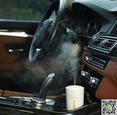 汽車載加濕器香薰精油usb迷你車用空氣加濕凈化器車內消除異味 宜品聖誕免運