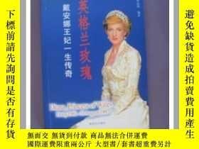 二手書博民逛書店罕見英格蘭玫瑰:戴安娜王妃一生傳奇9740 林詩黛編著 新世紀出