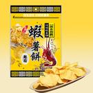 阿順蝦薯餅-起司