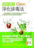 (二手書)超簡單淨化排毒法