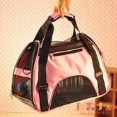 寵物外出包貓包可愛便攜包袋出行包狗狗手提包【倪醬小舖】