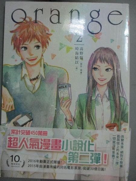 【書寶二手書T3/言情小說_HOB】小說 orange 2_時海結以, 高野莓,  黃薇嬪