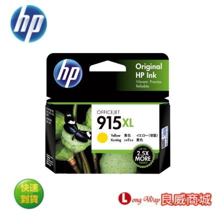 HP 915XL 原廠高容量黃色墨水匣 (3YM21AA / 3YM21A ) ( 適用: HP OfficeJet Pro 8010/8012/8020/8022/8028/8026 AiO)