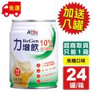 力增飲10% 焦糖口味 237mlX24罐/箱+贈8罐 專品藥局【2011839】