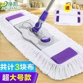 拖把平板大拖把家用懶人瓷磚地木地板扦把專大號拖布夾一拖凈干濕兩用LX 全網最低價