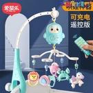 安撫玩具 新生嬰兒床鈴初生寶寶0-3床頭音樂旋轉搖鈴6個月玩具益智哄娃神器 寶貝計畫