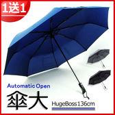 【瘋搶-買一送一】傘大大傘-48吋限量款自動傘 /高質感PG布料-雨傘折疊傘防曬傘陽傘洋傘!!
