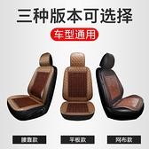 涼席隔熱座椅車墊