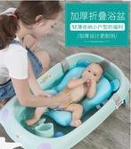 嬰兒摺疊浴盆寶寶洗澡盆可坐可躺大號兒童浴桶嬰幼兒新生洗澡用品YXS 優家小鋪