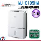 【信源電器】19.5公升 MITSUBISHI三菱除濕機 MJ-E195HM-TW