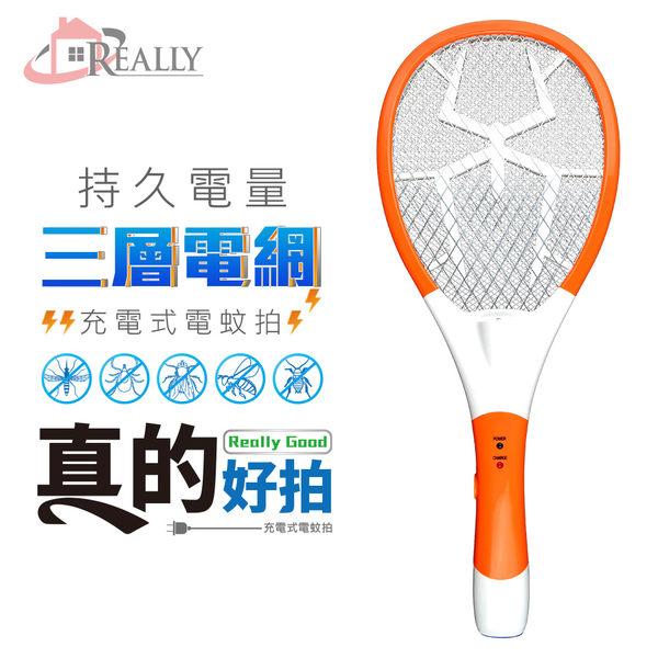 【真的 Really 智能家居】真的好拍 - 2合1 充電式電蚊拍 超亮手電筒