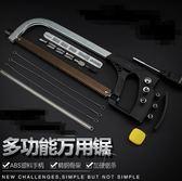 鋼鋸 架 鋸弓家用小鋼據條鋸子