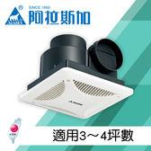 阿拉斯加  換氣/排風扇 小風地-258-110V