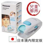 日本國際牌Panasonic兒童安全理髮器 整髮器 造型修剪 兒童電剪