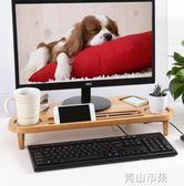 電腦置物架 辦公室電腦增高架底座臺式墊高桌面置物架顯示器屏架子多功能收納 青山市集