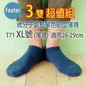 Footer T71 XL號 (薄襪) 3雙超值組, 微分子氣墊單色船型薄襪 ;蝴蝶魚戶外