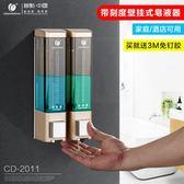 廚房皂液器衛生間壁掛皂液器秋季上新