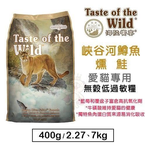 *WANG*美國 Taste of the Wild《海陸饗宴‧峽谷河鱒魚燻鮭》無穀貓糧-400g