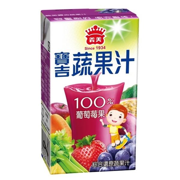 義美寶吉蔬果汁-葡萄莓果125ml*24入/箱~開學季