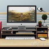 護頸電腦顯示器增高架子底座屏辦公室桌面收納盒辦公用品置物架  WD 聖誕節歡樂購