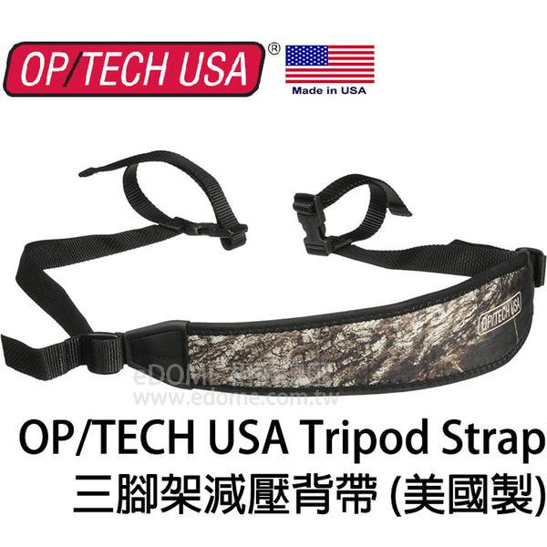 OP/TECH USA Tripod Strap 腳架減壓背帶 迷彩 (6期0利率 免運 正成貿易公司貨) 美國製
