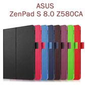【斜立、帶筆插】ASUS ZenPad S 8.0 Z580/Z580C/Z580CA P01MA 荔枝紋皮套/書本式側掀平板保護套/支架展示