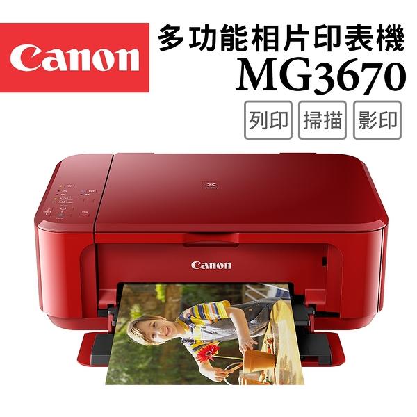 Canon PIXMA MG3670 多功能相片複合機【睛豔紅】