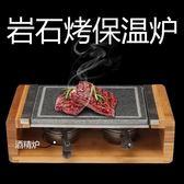 新品巖石烤保溫爐 耐高溫西餐牛扒石板燒烤盤 不粘石烤煎鰻魚烤盤  IGO  LM々樂買精品