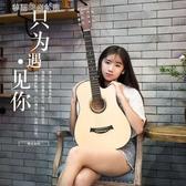 尤克里里 蒂朵38寸吉他民謠吉他木吉他學生男女樂器初學者入門練習吉它YXS 夢露