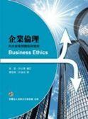 (二手書)企業倫理:內外部管理觀點與個案